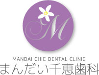まんだい千恵歯科 MANDAI CHIE DENTAL CLINIC